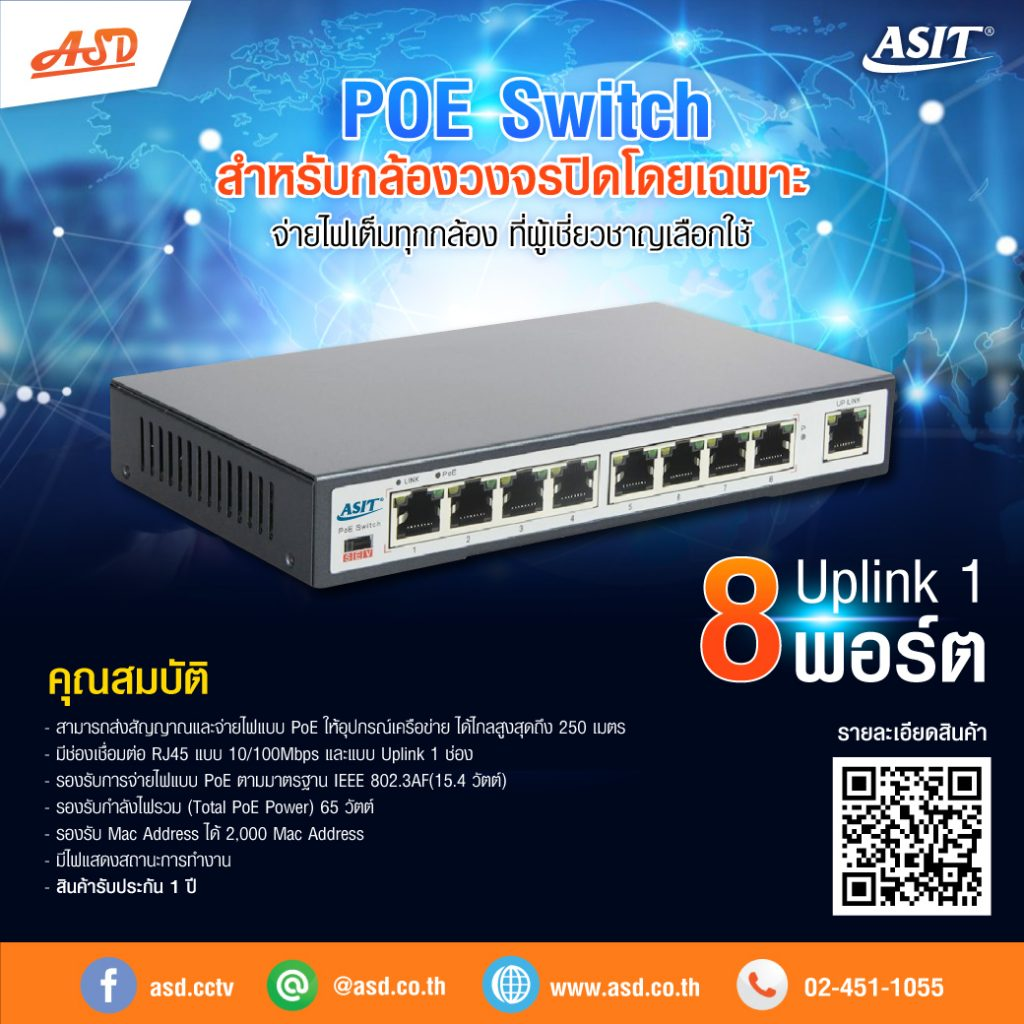 POE Switch Uplink 1 8พอร์ต