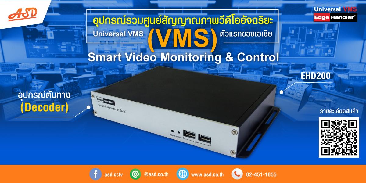 อุปกรณ์รวมศูนย์ ต้นทาง VMS รวมศูนย์สัญญาณภาพวีดีโออัจฉริยะ รุ่น EHD-200
