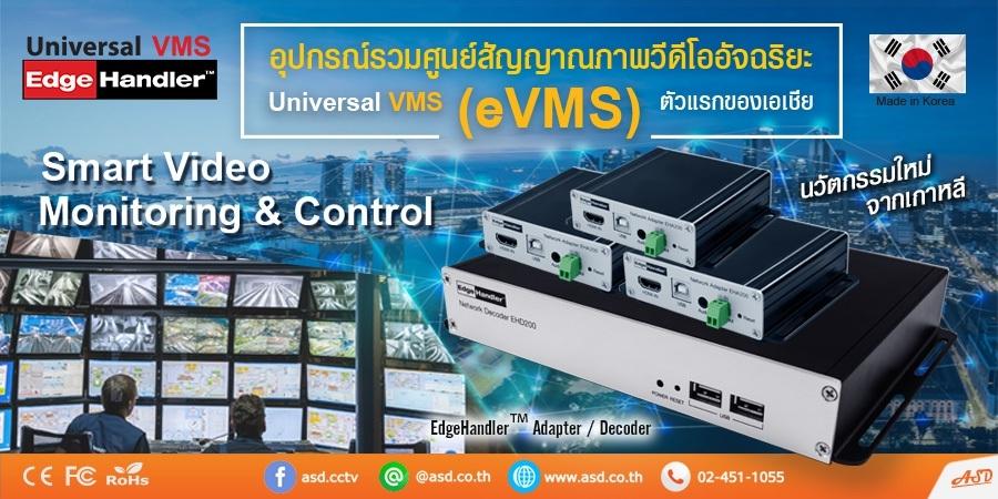 อุปกรณ์รวมศูนย์สัญญาณภาพวีดีโออัจฉริยะ ตัวแรกของเอเชีย Universal VMS eVMS Smart Video Monitoring & Control