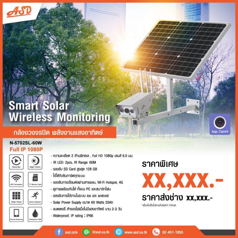 กล้องวงจรปิดพลังงานแสงอาทิตย์ ( ASCCTV )