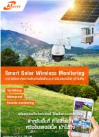Smart Solar Wireless Monitoring