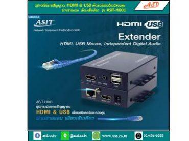 อุปกรณ์ขยายสัญญาณ HDMI & USB เพื่อมอนิเตอร์และควบคุม ผ่านสายแลนเพียงเส้นเดียว ได้ระยะไกลถึง 100 เมตร รุ่น ASIT-H001