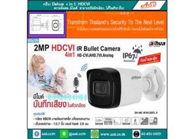 ใหม่ล่าสุดกล้องวงจรปิด Dahua รุ่น DH-HAC-HFW1200TL-A ความพิเศษกล้องที่มาพร้อมไมค์ และบันทึกเสียงได้ในตัว