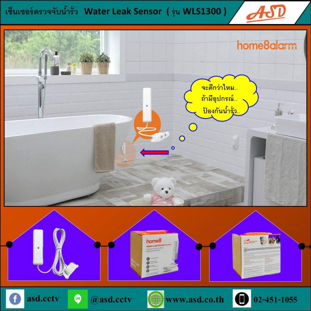 เซ็นเซอร์ตรวจจับน้ำรั่ว Water Leak Sensor