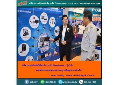 ร่วมงาน SMART CITY THAILAND ROADSHOW 2019