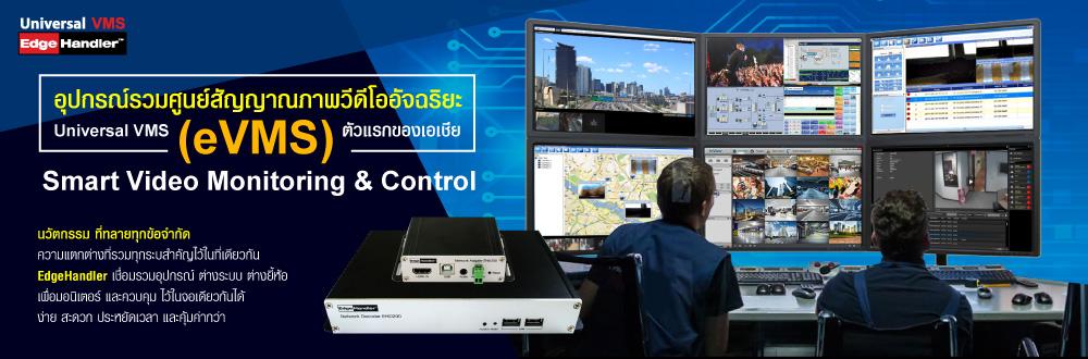 อุปกรณ์รวมศูนย์สัญญาณภาพวีดีโออัจฉริยะ universal vms (eVMS) ตัวแรกของเอเชีย Smart Video Monitoring & Control