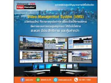 Video Management System( VMS ) อุปกรณ์รวมศูนย์สัญญาณภาพวีดีโออัจฉริยะ