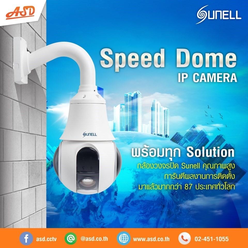 กล้องวจรปิด Sppeed Dome Camera จาก Sunell