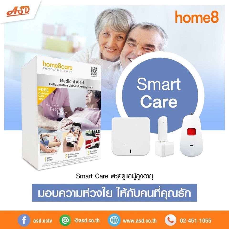 Smart Care ชุดดูแลผู้สูงอายุ