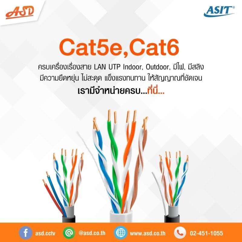 Cast5e , Cas6 ครบเครื่องเรื่องสายแลน UTP Indoor ,Outdoor