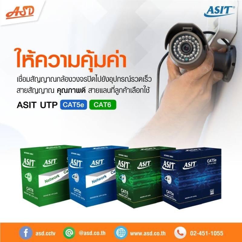 ชุดสายแลนเชื่อมสัญญาณกล้องวจรปิด LAN UTP