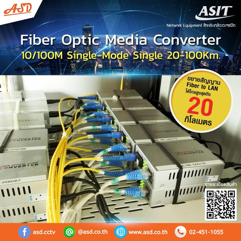 ASIT Fiber Optic