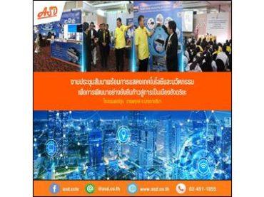ASDร่วมงานSMART CITY THAILAND ROADSHOWนครราชสีมา27-28 มิ.ย.62