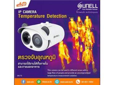 กล้องตรวจจับอุณหภูมิ Visible Camera