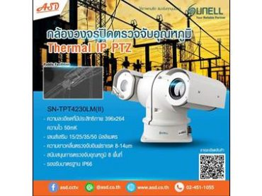 Thermal IP PTZ 2MP. Sunell รุ่น SN-TPT4230LM(ll)