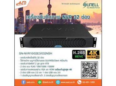 เครื่องบันทึกภาพ Network Video Recoder 32ch