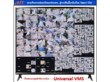 Smart City ( Universal VMS)