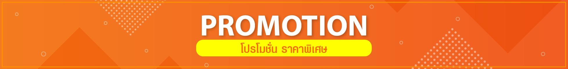 โปรโมชั่น CCTV ราคาพิเศษ asd.co.th
