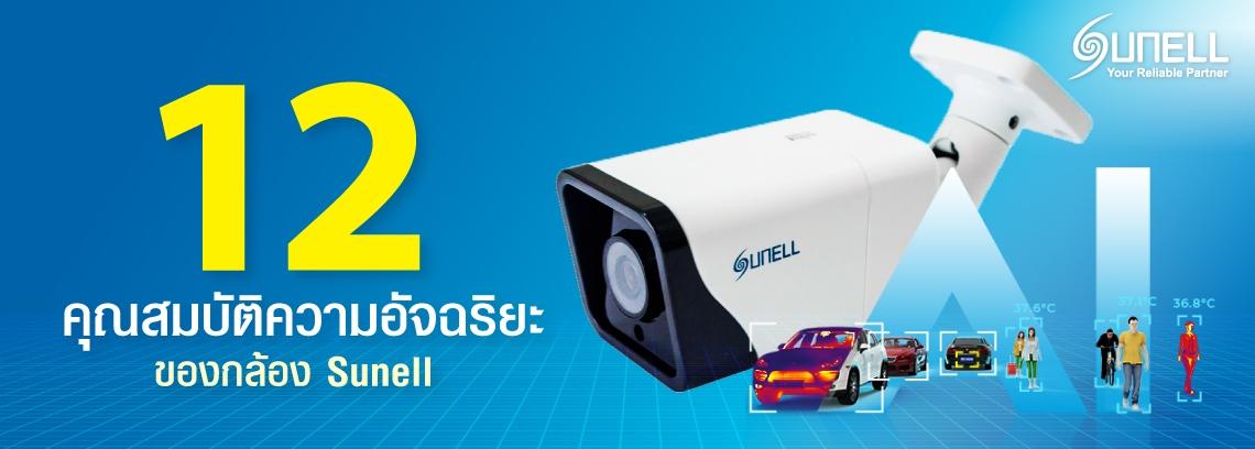 12 คุณสมบัติความอัจฉริยะของกล้องวงจรปิดซันแนล Sunell