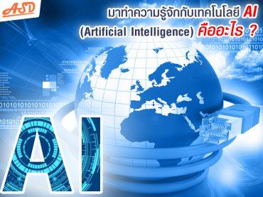 มาทำความรู้จักกับเทคโนโลยี AI (Artificial Intelligence) คืออะไร