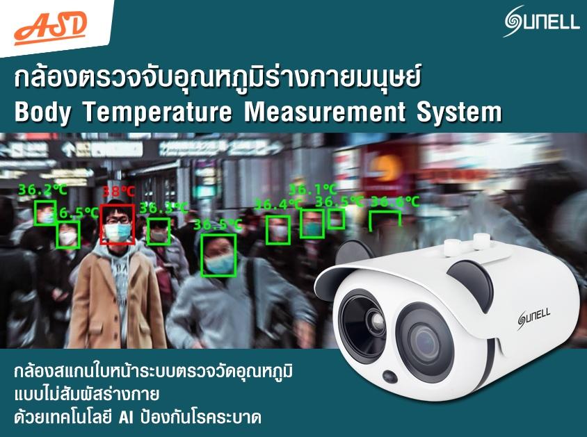 กล้องสแกนใบหน้าระบบตรวจวัดอุณหภูมิแบบไม่สัมผัสร่างกาย ด้วยเทคโนโลยี AI ป้องกันโรคระบาด