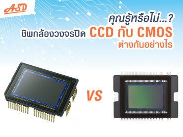 คุณรู้หรือไม่?..ชิพกล้องวงจรปิดกับ CCD กับ CMOS ต่างกันอย่างไร